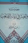 عصرنا والعيش في زمانه الصعب (الرحلة إلى الذات,#3) - عبد الكريم بكار
