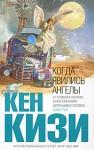 Когда явились ангелы (Интеллектуальный бестселлер) - Ken Kesey, Кен Кизи, Victor Golyshev, Anastasia Gryzunova