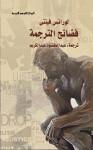 فضائح الترجمة - Lawrence Venuti, عبد المقصود عبد الكريم