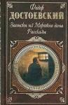 Записки из Мертвого дома. Рассказы - Fyodor Dostoyevsky
