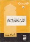 التاريخ في مفهوم الإسلام - أنور الجندي
