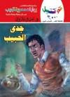 جدي الحبيب - نبيل فاروق