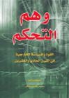 وهم التحكم، القوة والسياسة الخارجية في القرن الحادي والعشرين - Seyom Brown, فاضل جتكر
