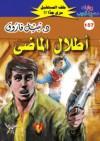 أطلال الماضى - نبيل فاروق