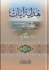 هداية آيات - محمد بن إبراهيم الحمد
