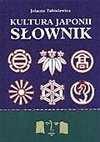 Kultura Japonii : słownik - Jolanta Tubielewicz