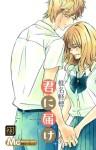 Kimi ni Todoke, Volume 23 - Karuho Shiina