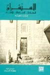 الاستشراق: المعرفة . السلطة . الانشاء - Edward W. Said, إدوارد سعيد, كمال أبو أديب