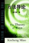 The Theory of Ways - Kecheng Miao