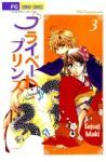 Private Prince , Vol. 03 - Maki Enjouji