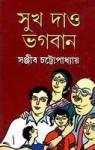 সুখ দাও ভগবান - Sanjib Chattopadhyay