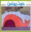 حوت يونس - أحمد بهجت, حلمي التوني