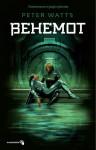 Behemot - Peter Watts
