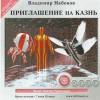 Priglashenie na kazn (audiobook in Russian) - Vladimir Nabokov
