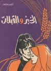 الخبز والقبلات - أنيس منصور