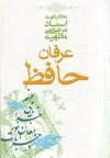 عرفان حافظ - مرتضی مطهری