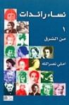 نساء رائدات من الشرق 1 - إملي نصر الله