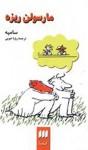 مارسولن ريزه - Jean-Jacques Sempé, رویا خوئی