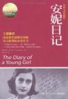 安妮日记(权威全译典藏版) (语文新课标必读丛书) (Chinese Edition) - 安妮·弗兰克 (Anne Frank), 赵吉玲
