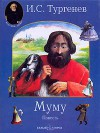 Муму - Ivan Turgenev
