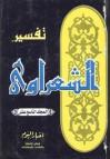 تفسير القرآن الكريم للشعراوي - 19 - محمد متولي الشعراوي