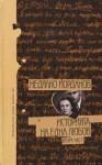 Историята на една любов (Втора част) - Недялко Йорданов