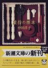 薬指の標本 - Yōko Ogawa