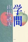 学問 [Gakumon] - Eimi Yamada