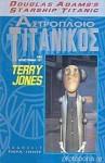 Αστρόπλοιο Τιτανικός - Douglas Adams, Terry Jones, Μαρία Χρυσοχού