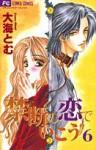 Kindan no koi de ikou #6 - Tomu Ohmi