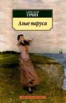 Алые Паруса - Александр Грин