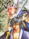 Samurai Deeper Kyo 1-38 (Samurai Deeper Kyo Volume 1-38) - Akimine Kamijyo