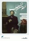 الأعمال المختارة #1 - Anton Chekhov, أبو بكر يوسف