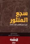 سجع المنثور - أبو منصور الثعالبي, أسامة محمد البحيري