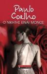 Ο νικητής είναι μόνος - Μάτα Σαλογιάννη, Paulo Coelho