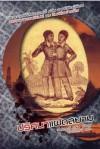 ปริศนาแฝดสยาม - Ellery Queen, ดำเกิงเดช, เรืองเดช จันทรคีรี, ณัฐิกา ผลสมบุญ