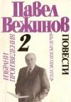 Избрани произведения 2 - Повести - Павел Вежинов