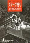 スナーク狩り [Sunākugari] - Miyuki Miyabe