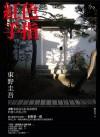 紅色手指 - Keigo Higashino, 東野圭吾, 劉姿君