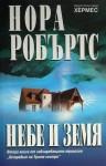 Небе и земя (Островът на трите сестри, #2) - Nora Roberts