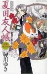 Natsume Yūjinchō Kōshiki Fan Bukku: Natsume To Yūjintachi - Yuki Midorikawa