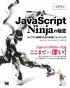 JavaScript Ninjaの極意 (Japanese Edition) - Bear Bibeault, John Resig, 吉川邦夫