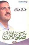 قصص القران - Amr Khaled, عمرو خالد
