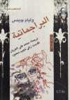البراجماتية - William James, محمد علي العريان, زكي نجيب محمود