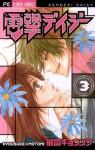 電撃デイジー(3) (フラワーコミックス) - Kyousuke Motomi