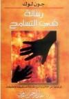 رسالة في التسامح - John Locke, عبد الرحمن بدوي