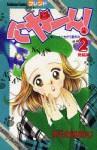 にやーん! 2 - Yukari Kawachi