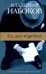 Со дна коробки - Vladimir Nabokov, Владимир Набоков