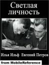 Светлая личность - Ilya Ilf, Eugene Petrov