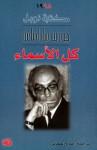 كل الأسماء - José Saramago, صالح علماني, جوزيه ساراماجو